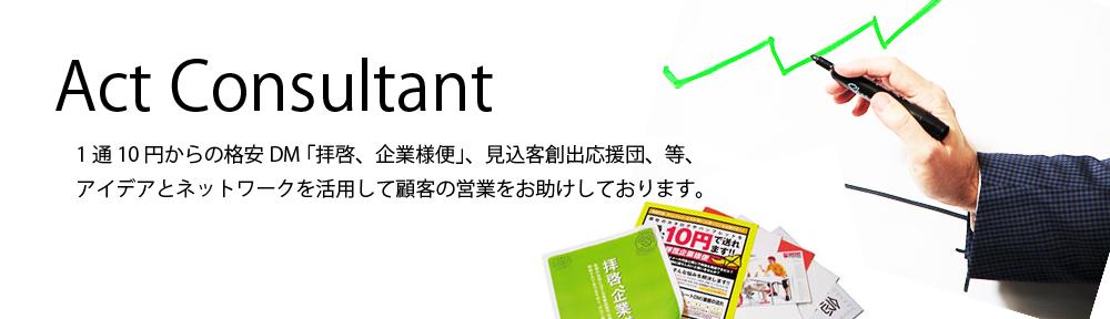 アクトコンサルタント 格安DM発送、見込み客創出応援団